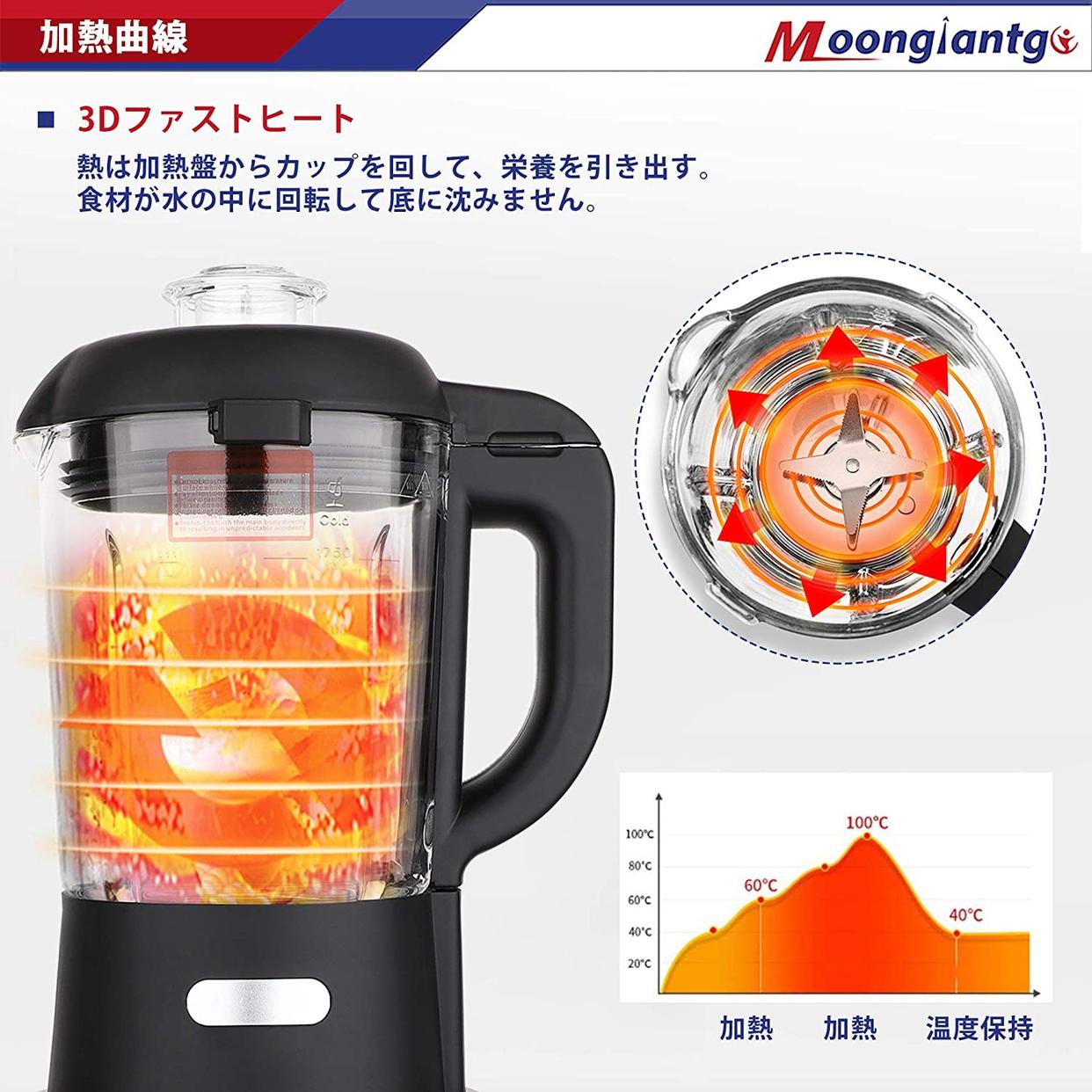 Moongiantgo(ムーンジャイアントゴー) 豆乳機 多機能調理器の商品画像3