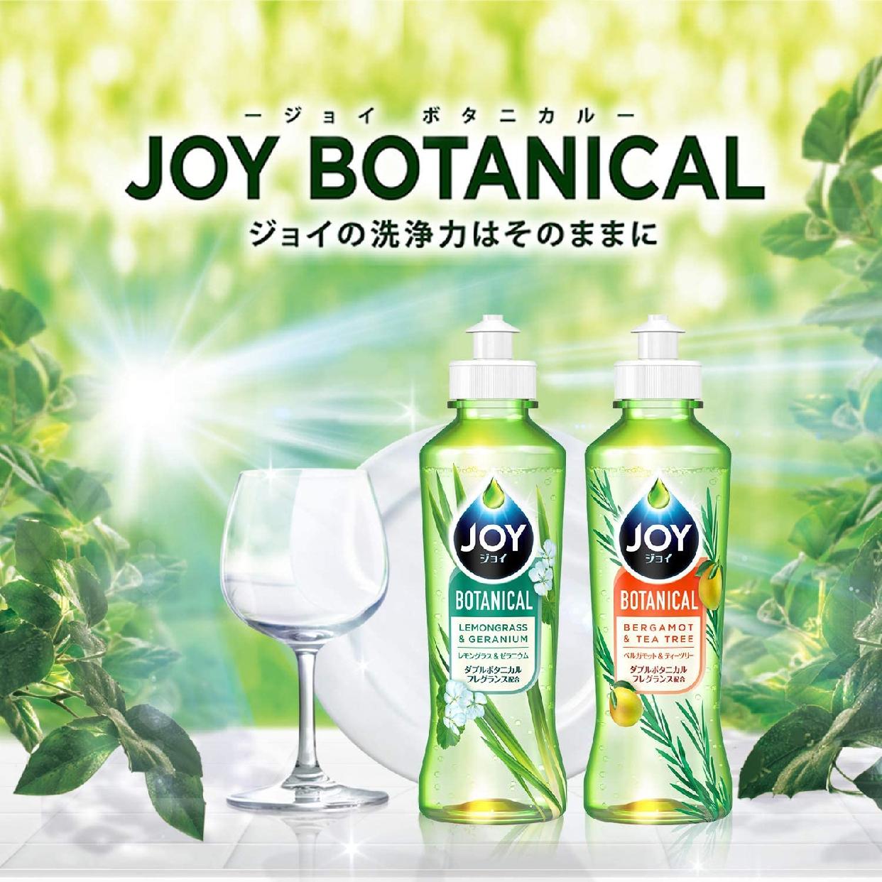 JOY(ジョイ) ボタニカル レモングラス&ゼラニウムの商品画像3