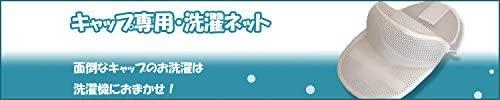 TANI CO.(タニコーポレーション) キャップ専用 洗濯ネットの商品画像5
