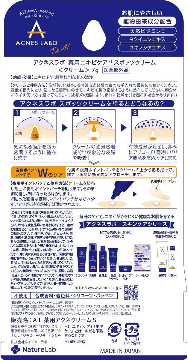 ACNES LABO(アクネスラボ) スポッツクリームの商品画像3