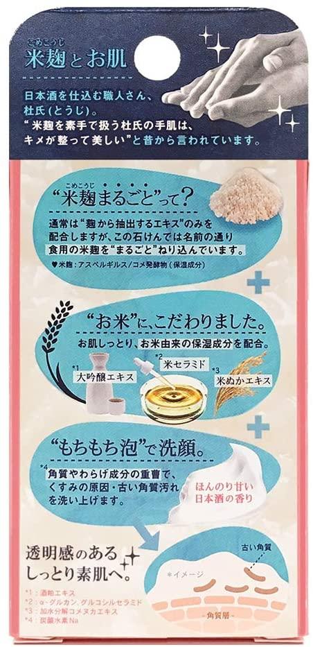ペリカン石鹸(PELICAN SOAP) 米麹まるごとねり込んだ洗顔石けんの商品画像2