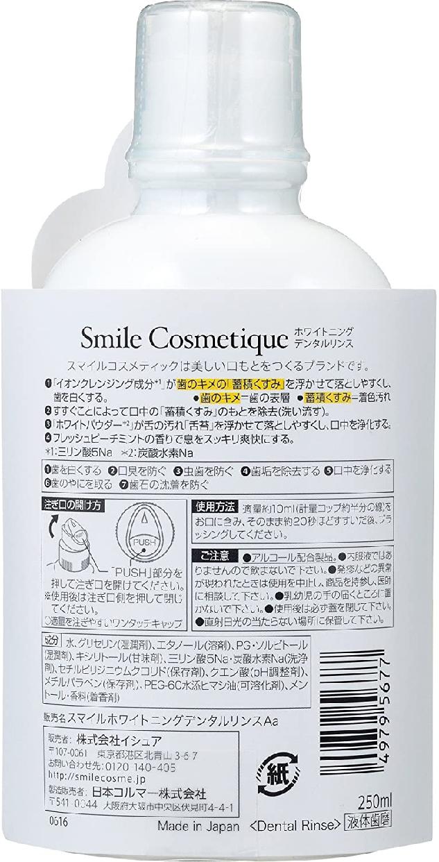 Smile Cosmetique(スマイルコスメティック) ホワイトニングデンタルリンスの商品画像2