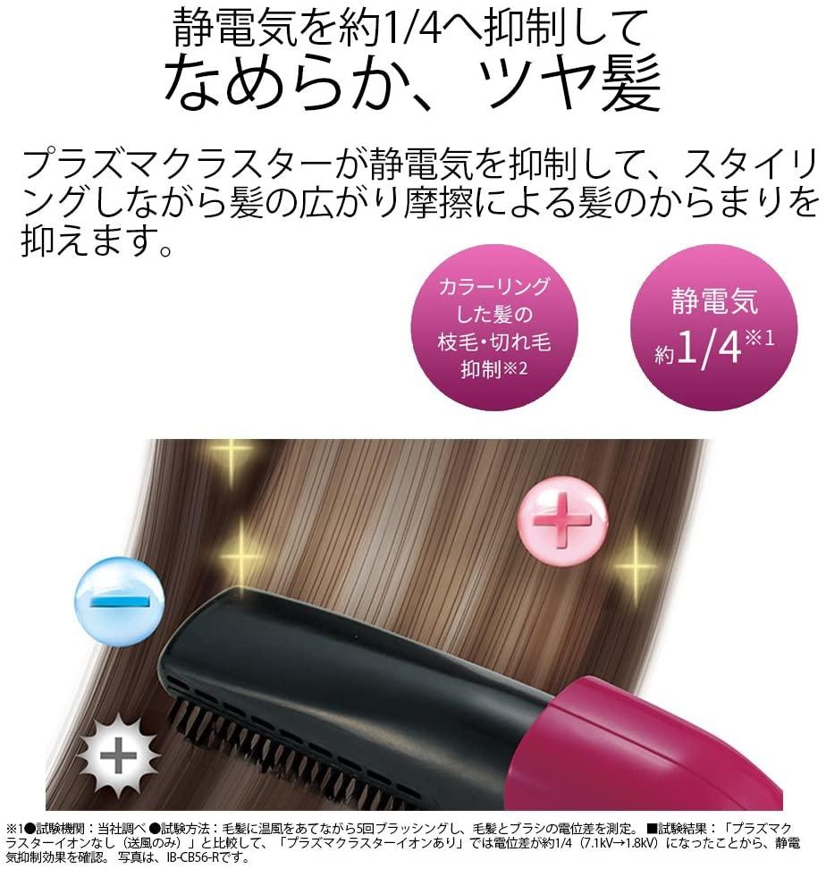 SHARP(シャープ) プラズマクラスターヘアスタイラー IB-CB56の商品画像3