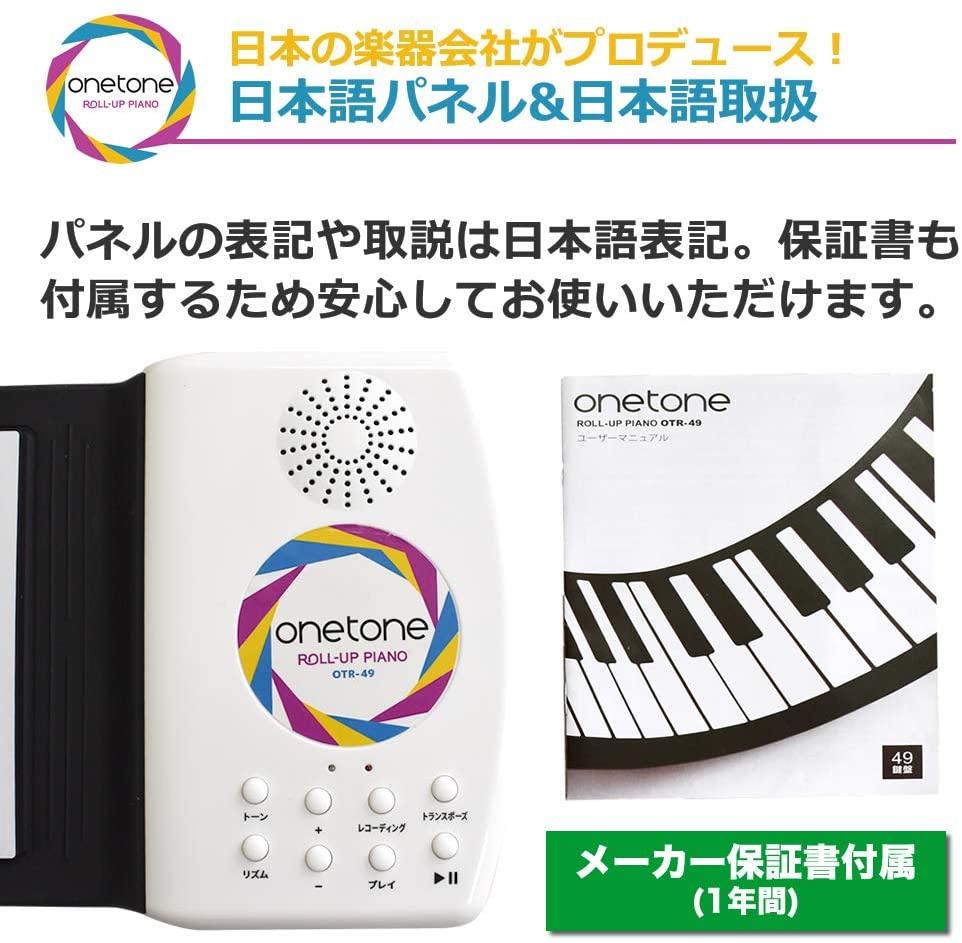 ONETONE(ワントーン) 49鍵盤ロールピアノ OTR-49の商品画像4