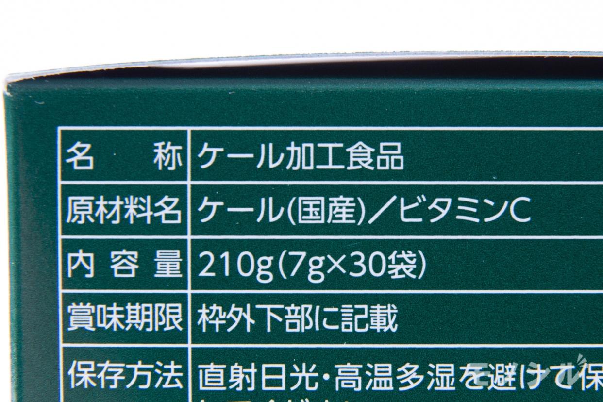Q'SAI(キューサイ) ザ・ケール (分包タイプ)の商品画像5 パッケージ裏面の商品情報