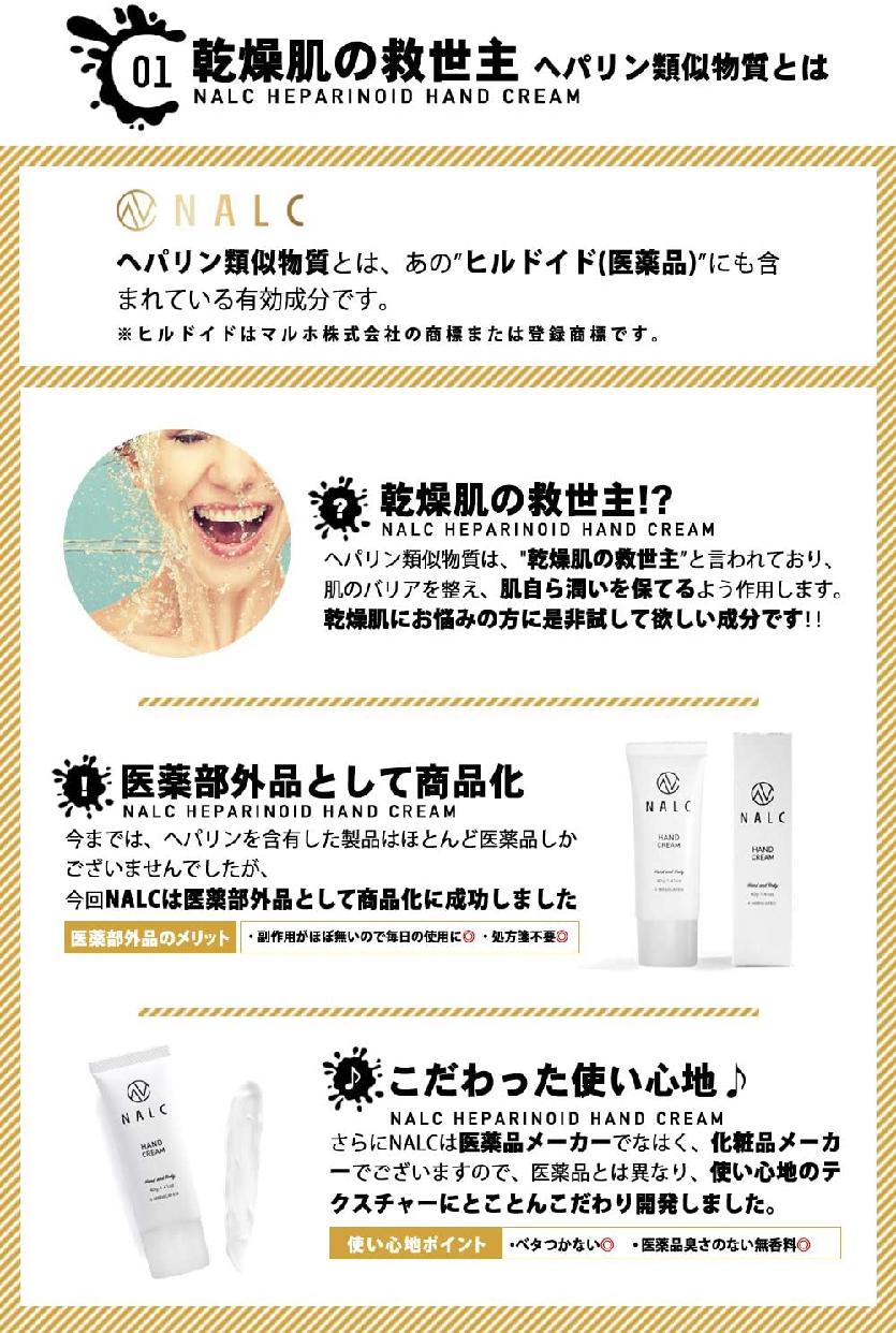 NALC(ナルク) 薬用ヘパリンハンドクリームの商品画像3