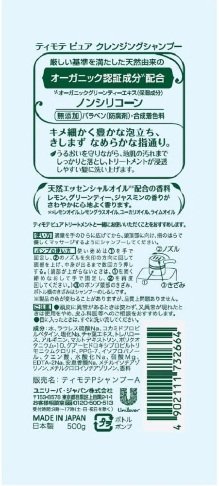 Timotei Pure(ティモテ ピュア)クレンジングシャンプーの商品画像2