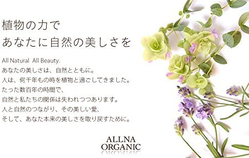 ALLNA ORGANIC(オルナ オーガニック) ベビーシャンプーの商品画像7