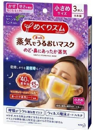 メグリズム 蒸気でホットうるおいマスク