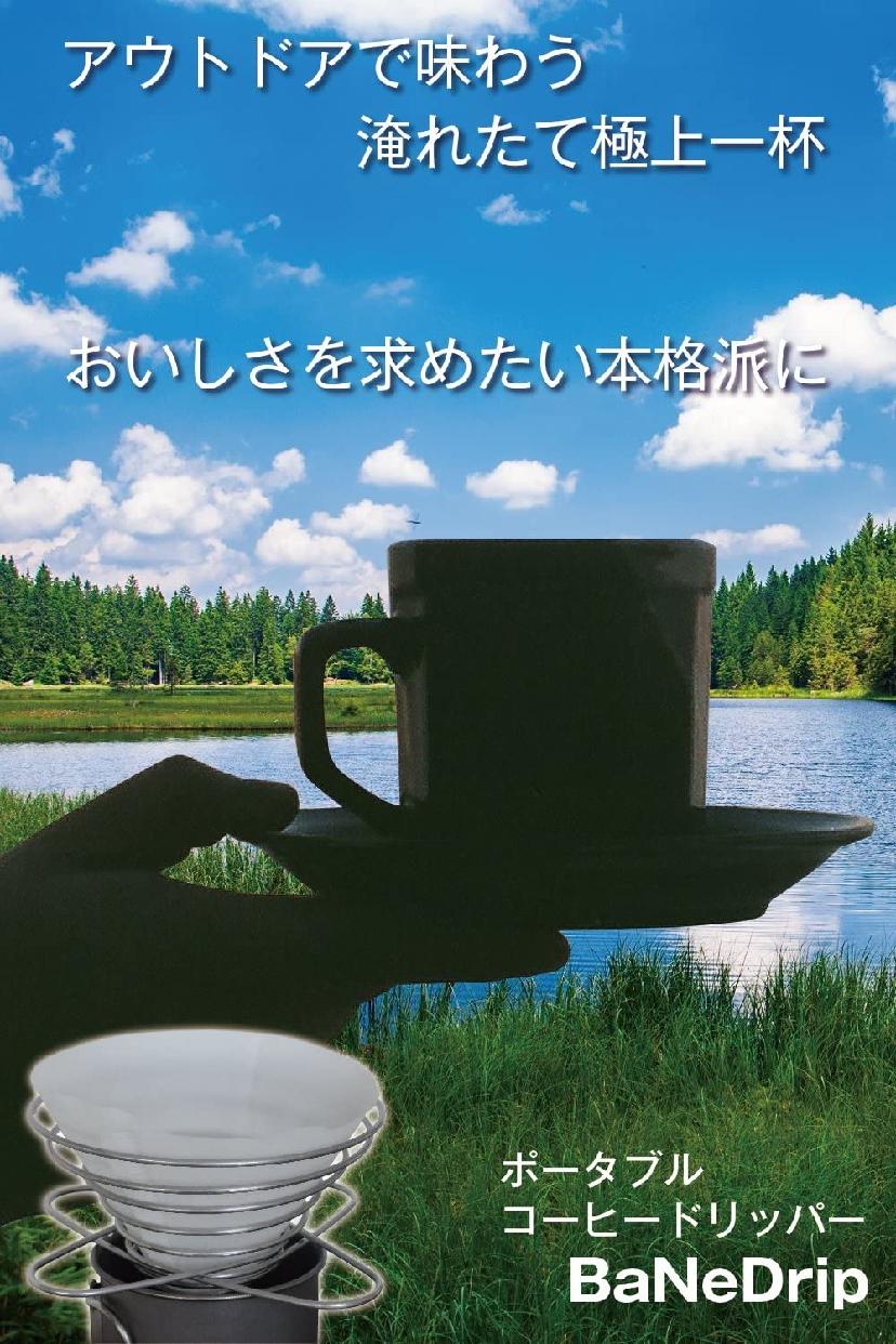 ZAFIELD(ザフィールド) ZAFIELD ポータブルコーヒードリッパー(1杯から4杯用)シルバーの商品画像2