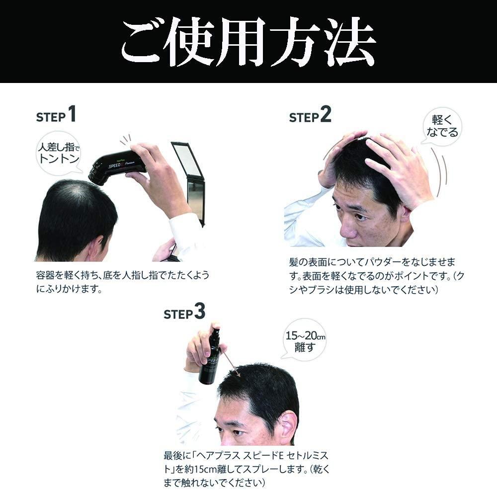 HairPlus(ヘアプラス) ヘアプラス スピードE プレミアムの商品画像7