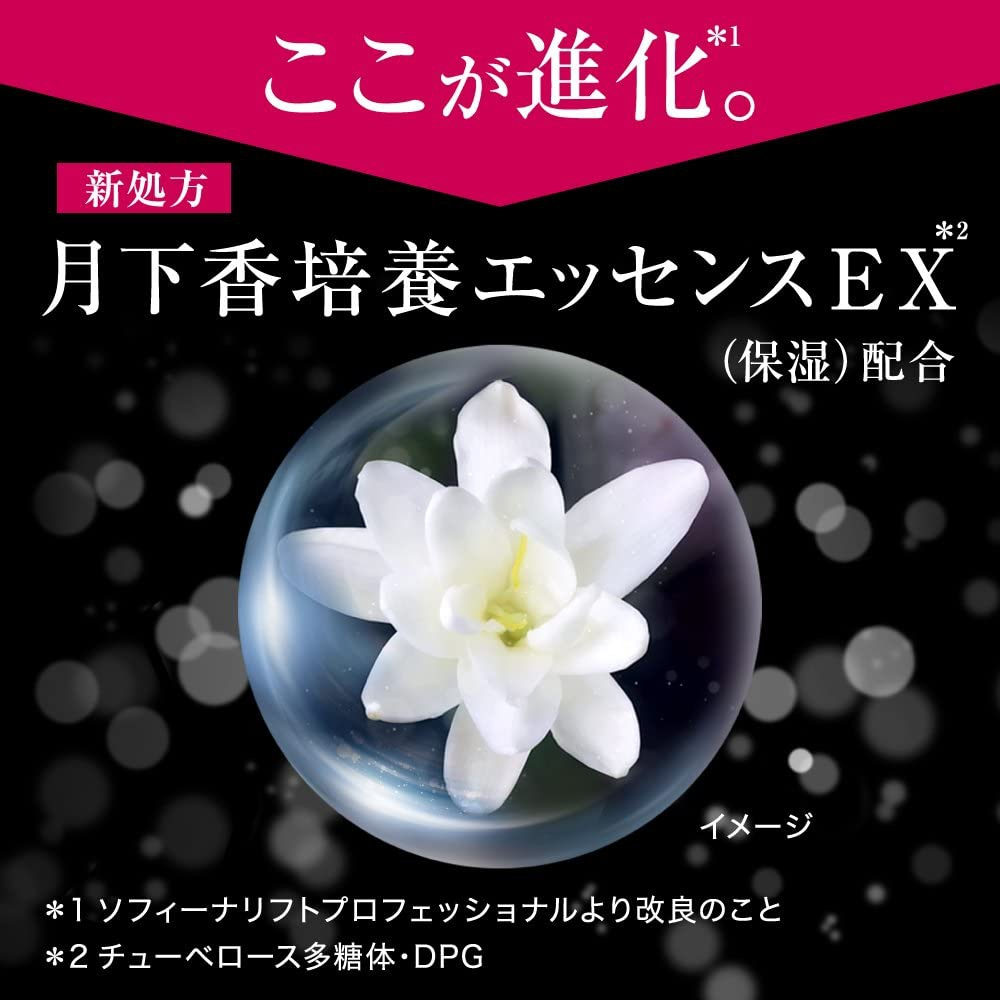 SOFINA Lift Professional(ソフィーナ リフトプロフェッショナル) ハリ美容液 EXの商品画像9