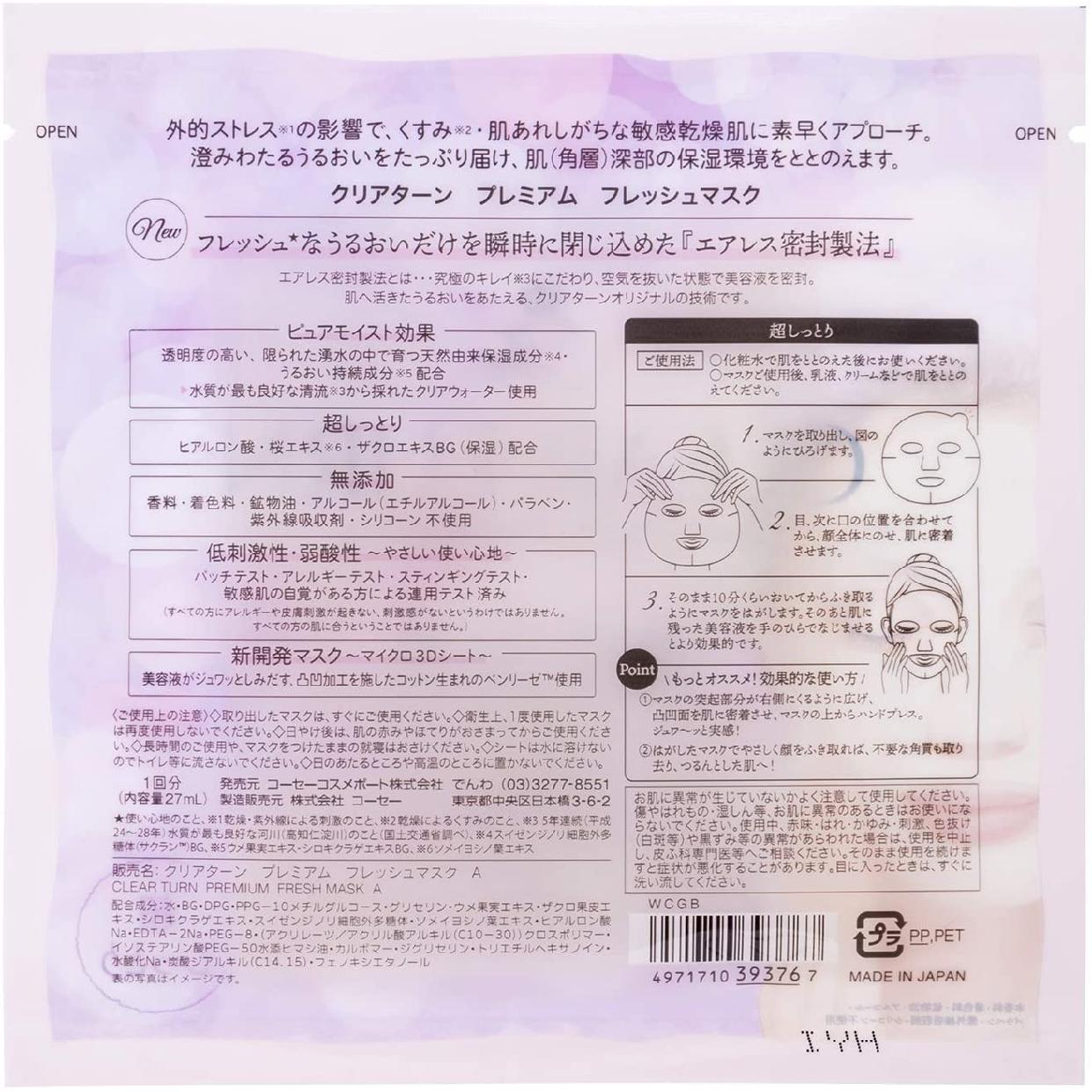 CLEAR TURN(クリアターン) プレミアム フレッシュマスク (超しっとり)の商品画像10