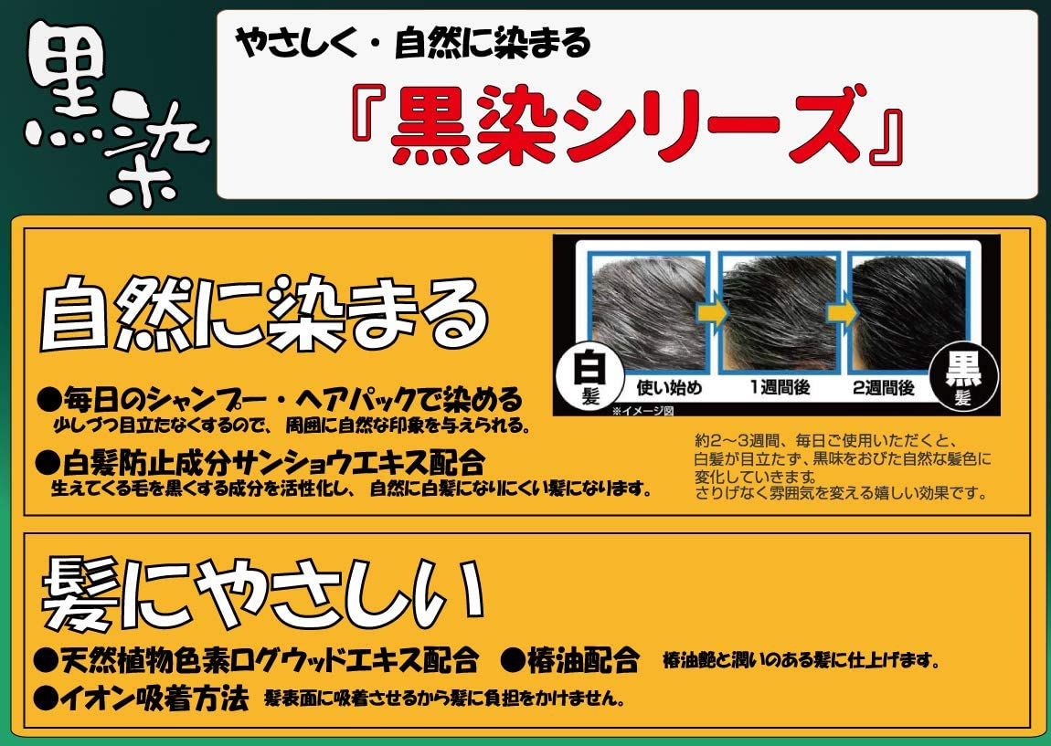 黒染(KUROZOME) ヘアシャンプーの商品画像3