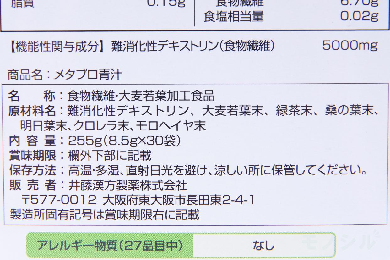 井藤漢方製薬(イトウカンポウセイヤク) メタプロ青汁の商品画像5 パッケージ裏面の商品情報
