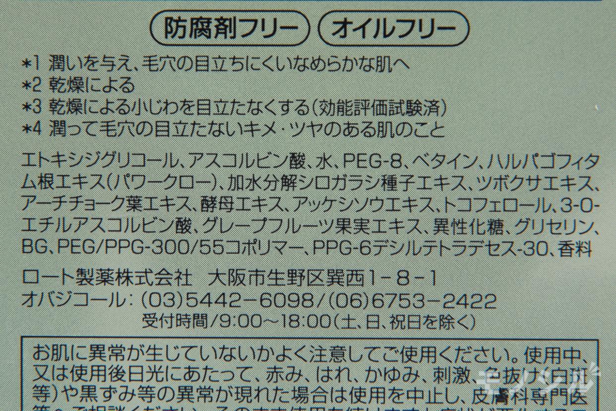 Obagi(オバジ) C25セラム ネオの商品画像4 商品の成分表