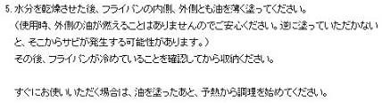 柳宗理(SORI YANAGI) 鉄フライパン【ファイバーライン加工】フタ付きの商品画像7