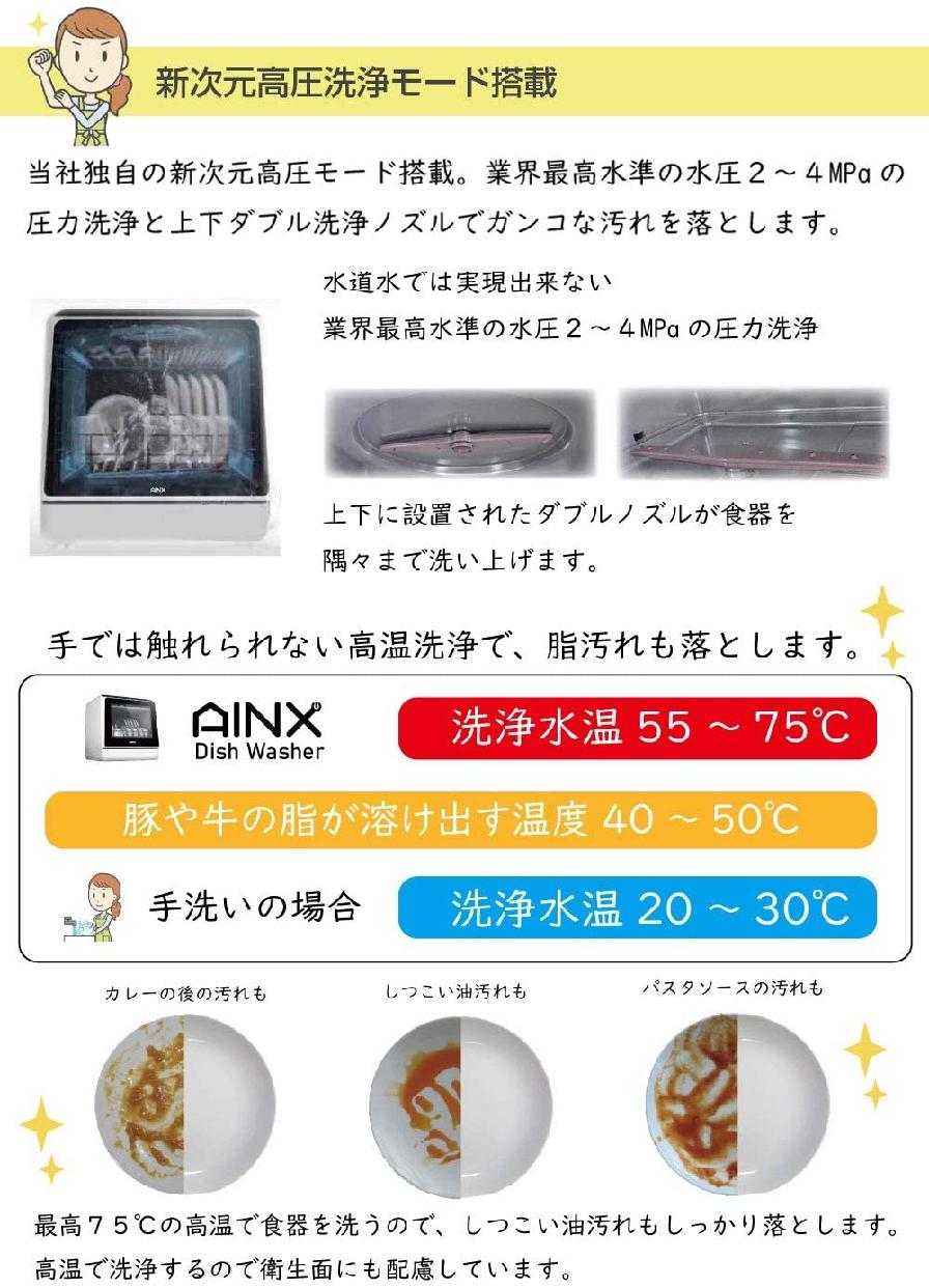 AINX(アイネクス) 食器洗い乾燥機 AX-S3Wの商品画像7