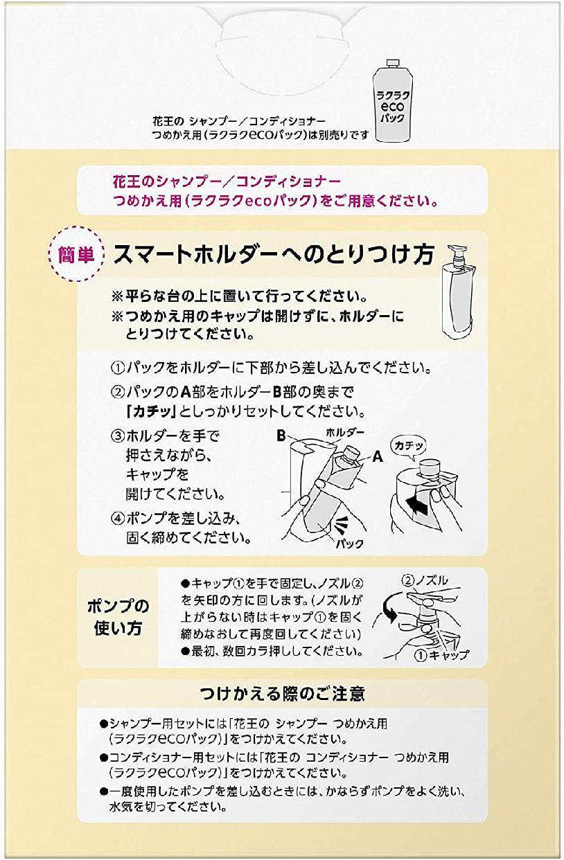花王(KAO) スマートホルダーの商品画像3