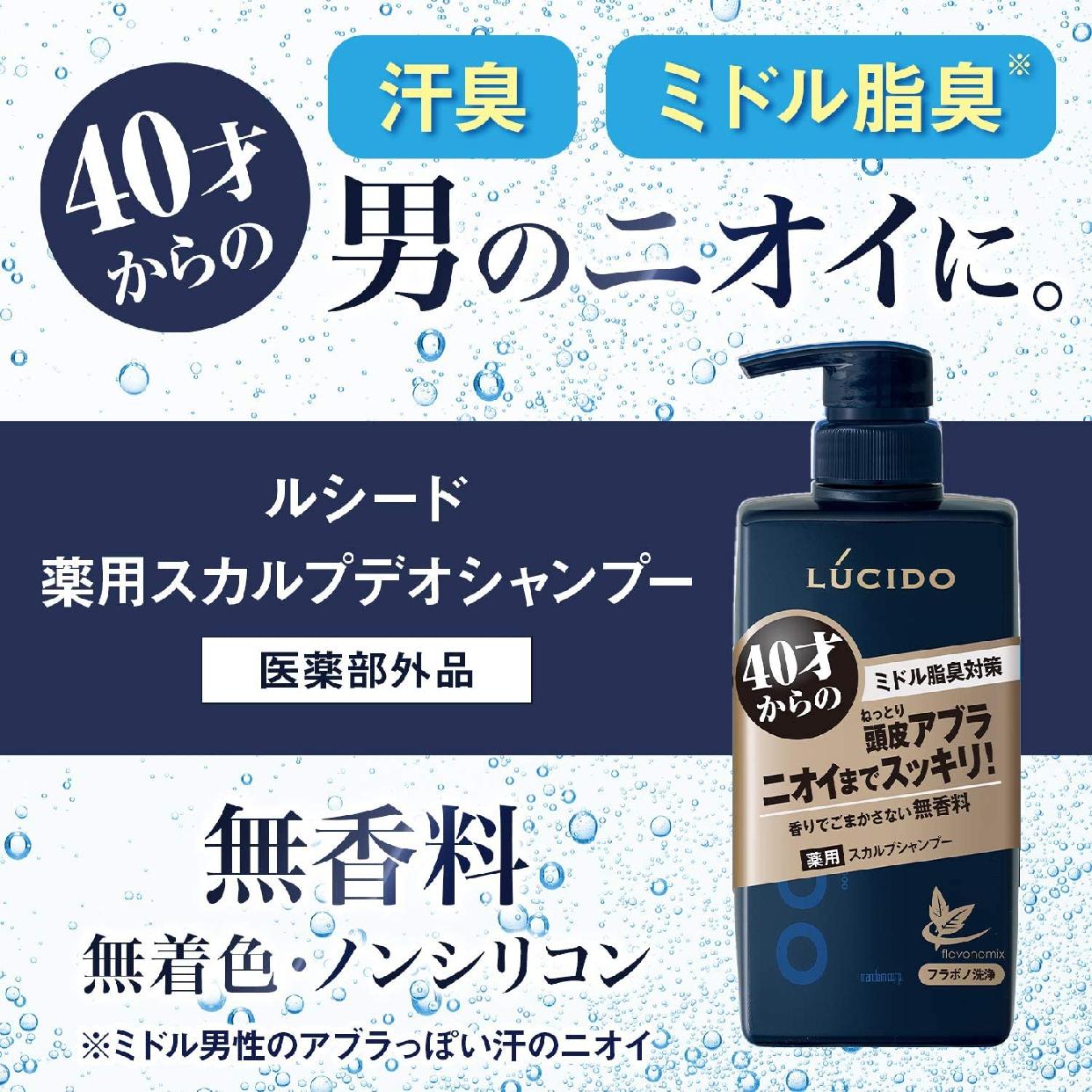 LUCIDO(ルシード) 薬用スカルプデオシャンプーの商品画像6