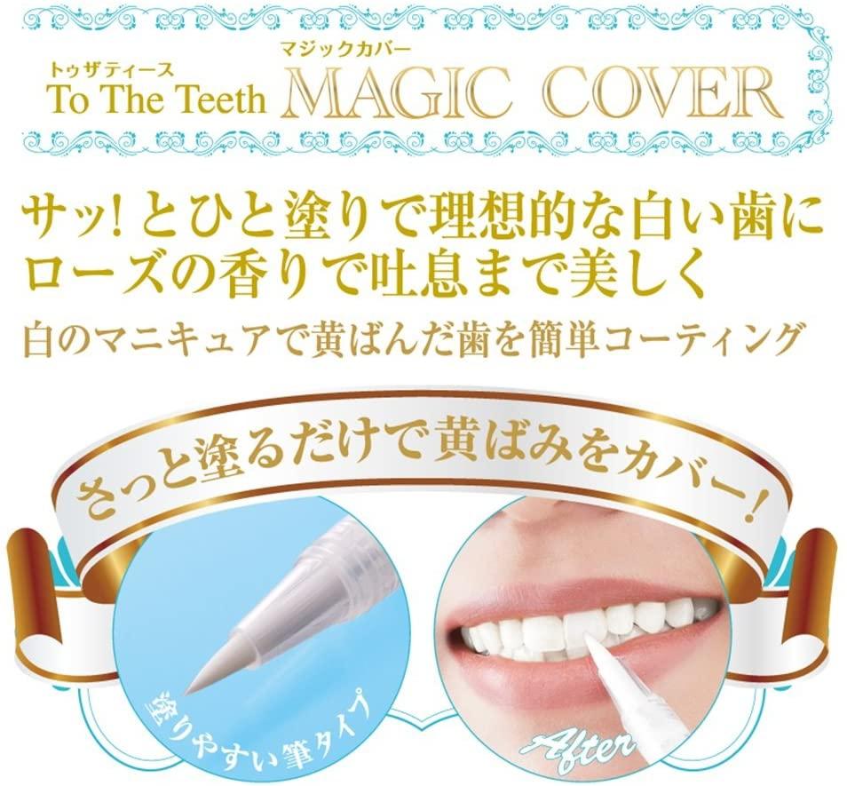To The Teeth(トゥ・ザ・ティース) マジックカバーの商品画像2