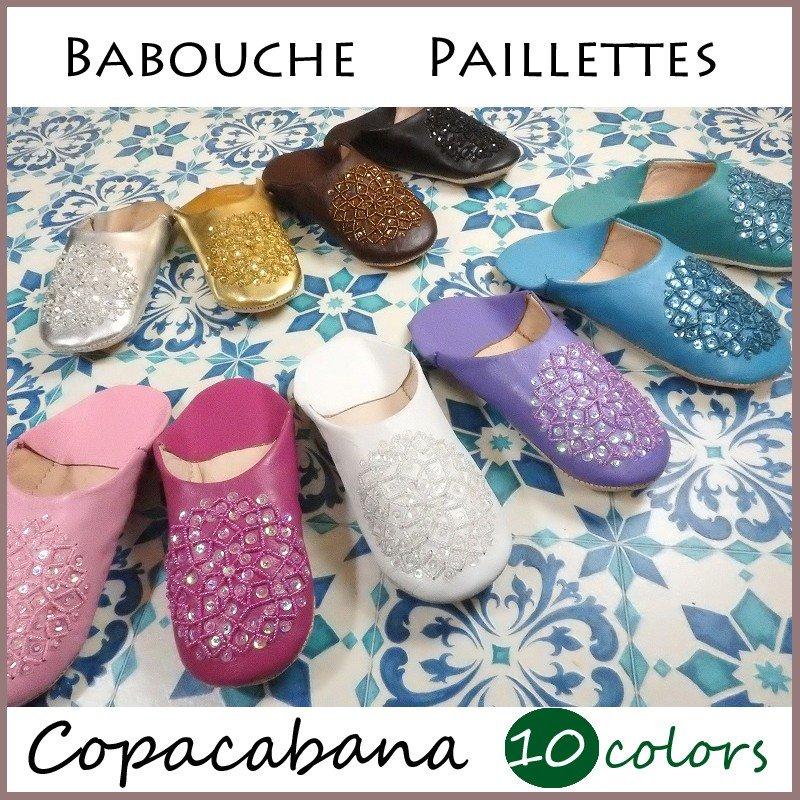 COPACABANA(コパカバーナ)モロッコ バブーシュ