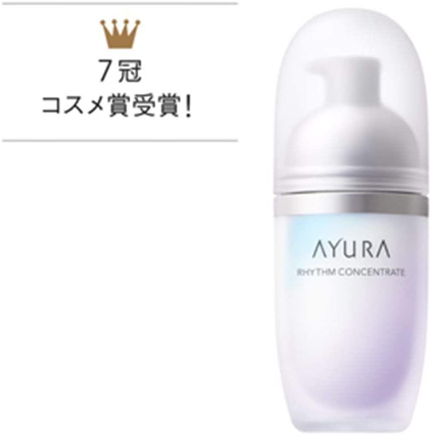 AYURA(アユーラ)リズムコンセントレートの商品画像2