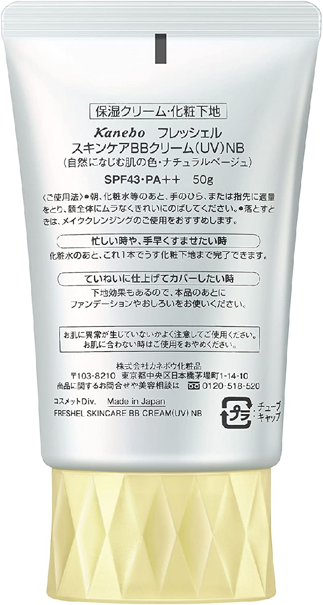 Freshel(フレッシェル) スキンケアBBクリーム(UV)の商品画像9