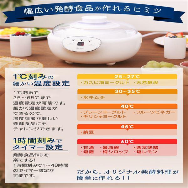 IRIS OHYAMA(アイリスオーヤマ)ヨーグルトメーカー ホワイト PYG-15Pの商品画像6