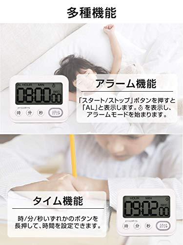 Umimile(ユミマイル) デジタルタイマー RT-338の商品画像4