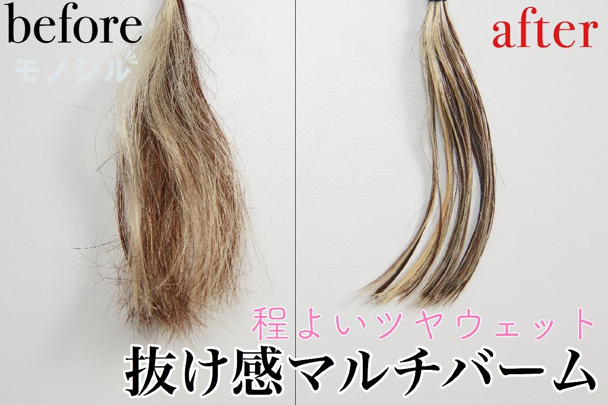 LILAY(リレイ) トリートメントバームの使用して効果を比較した毛髪
