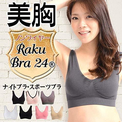 Raku Bra 24(ラクブラニジュウヨン) ナイトブラの商品画像2
