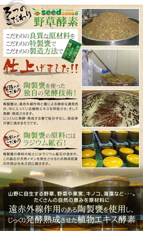 seedcoms(シードコムス) 野草酵素の商品画像5