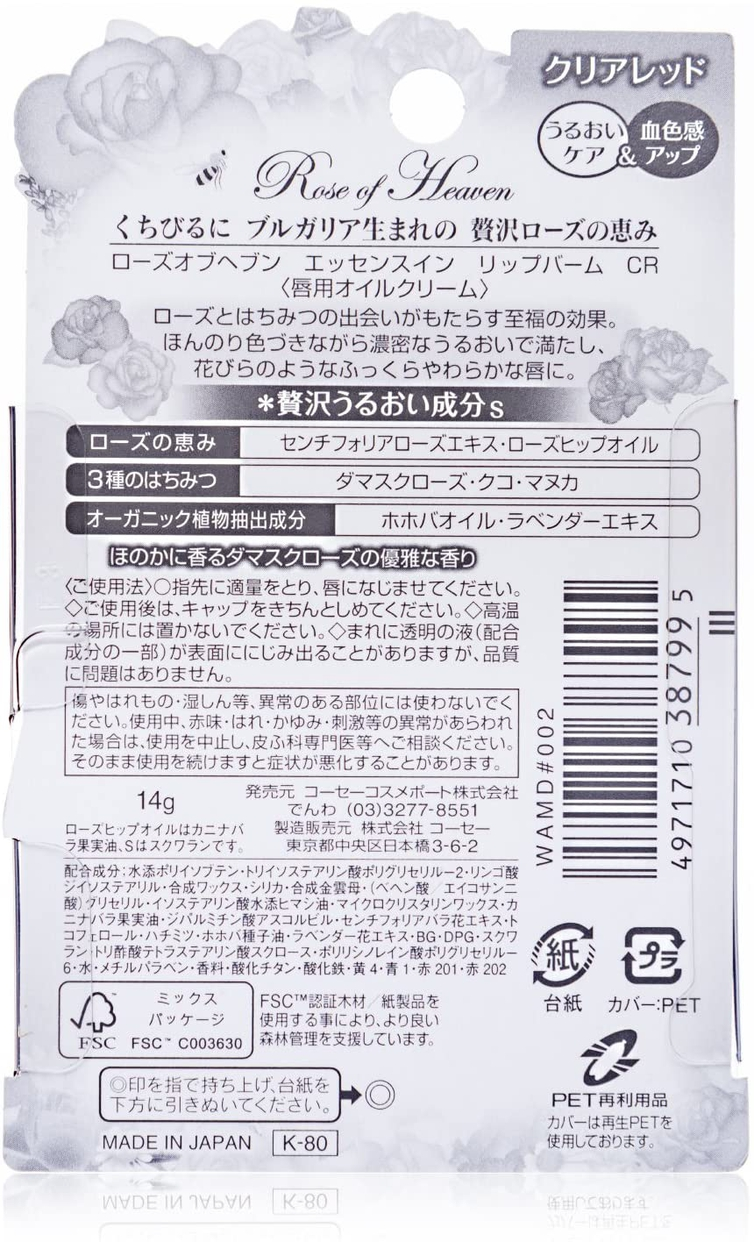 ローズオブヘブン エッセンスイン リップバームの商品画像5