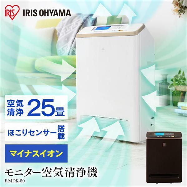 IRIS OHYAMA(アイリスオーヤマ) モニター空気清浄機 RMDK-50の商品画像2