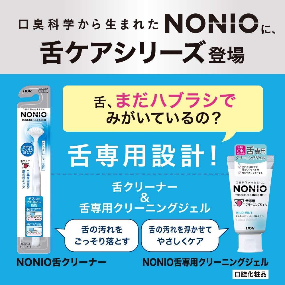 NONIO(ノニオ) 舌専用クリーニングジェルの商品画像5