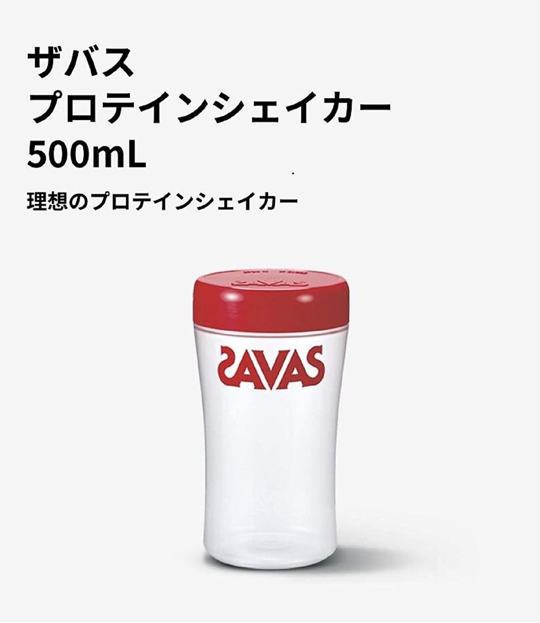 SAVAS(ザバス) プロテインシェイカーの商品画像2