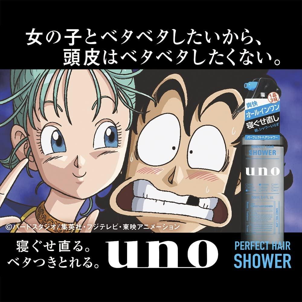 uno(ウーノ)寝ぐせ直しウォーター パーフェクトヘアシャワーの商品画像4