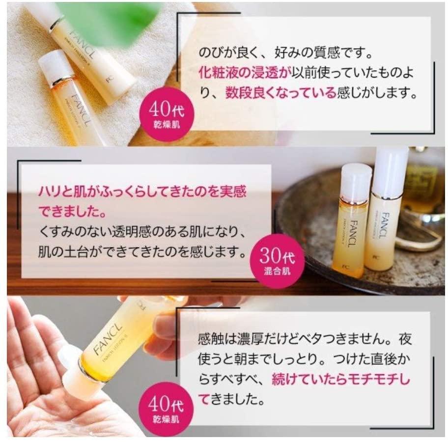FANCL(ファンケル) エンリッチ 乳液 Ⅱ しっとりの商品画像13