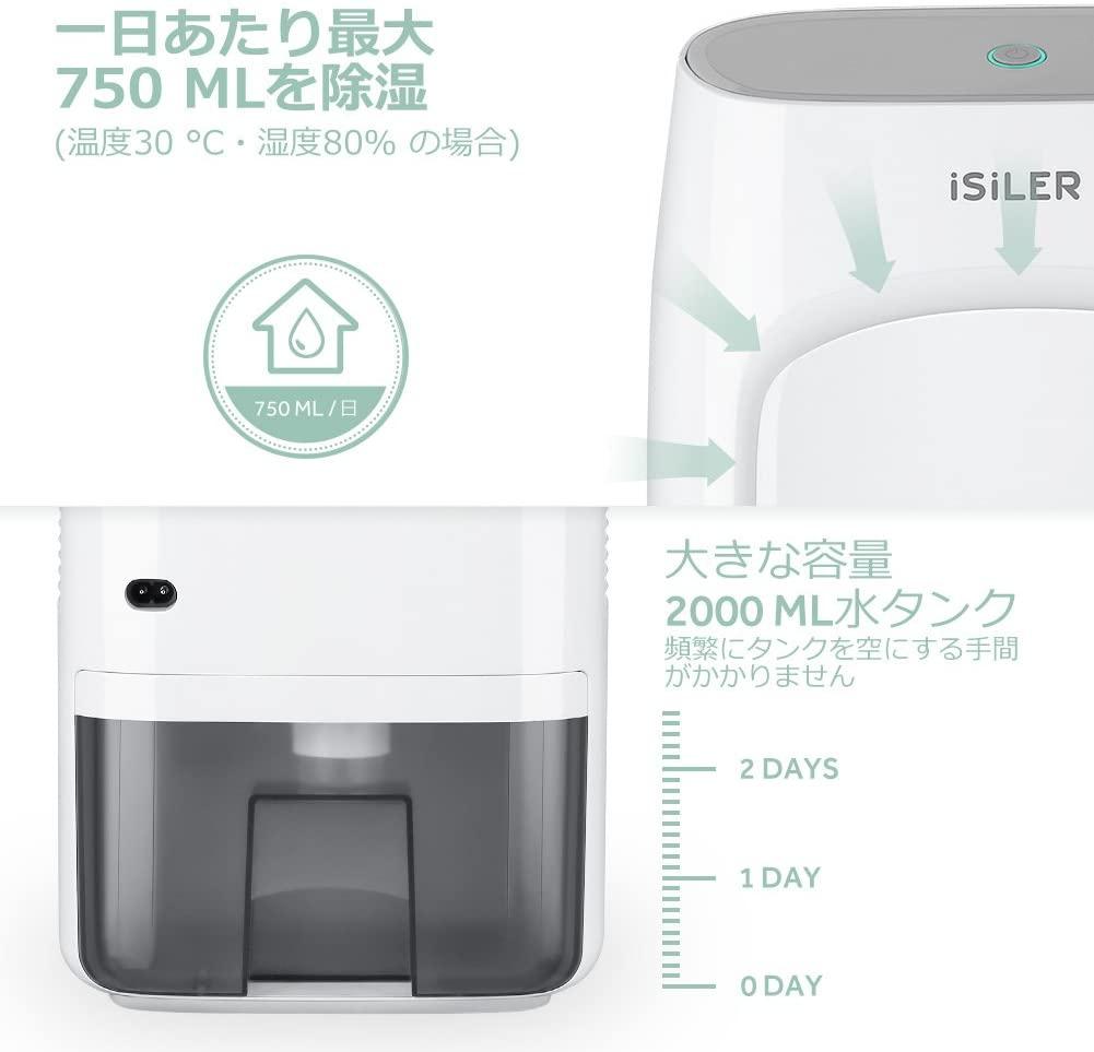 iSiLER(アイサイラー) 除湿機の商品画像4