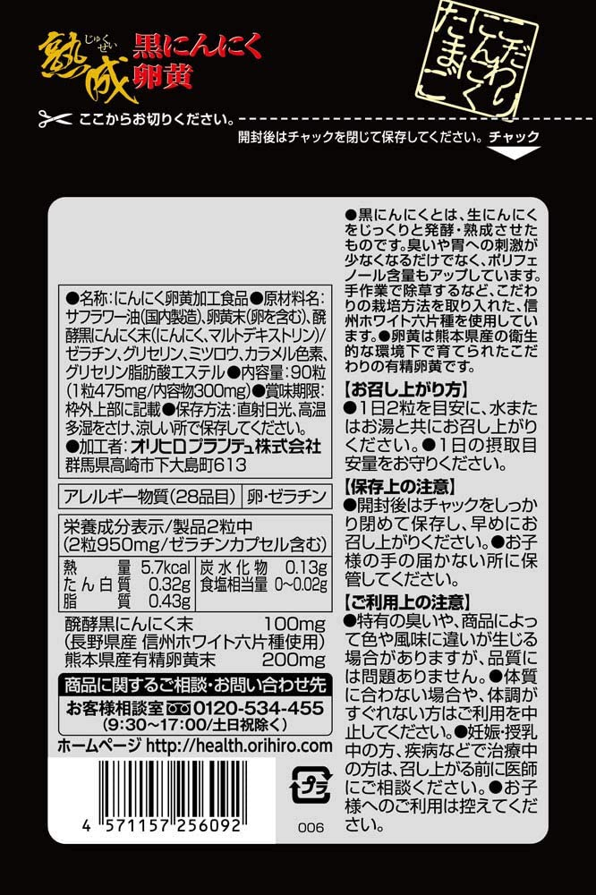 ORIHIRO(オリヒロ) 熟成黒にんにく卵黄カプセルの商品画像2