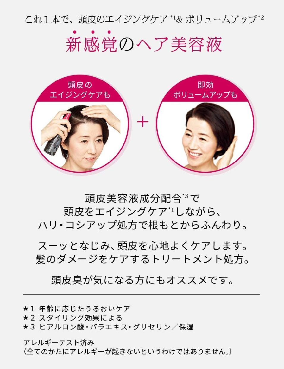 PRIOR(プリオール) 頭皮&ヘア美容液の商品画像4