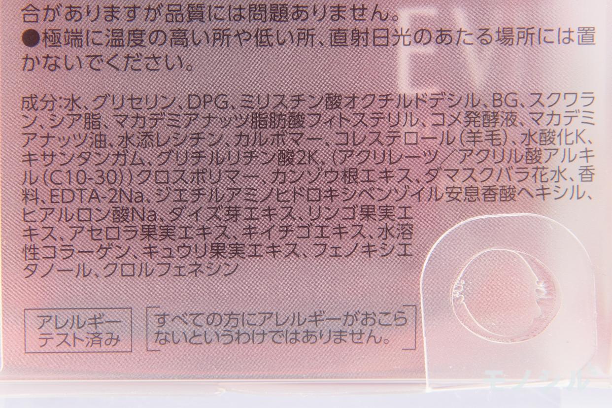 EVITA(エビータ) ボタニバイタル ディープモイスチャー ジェルの商品の成分表