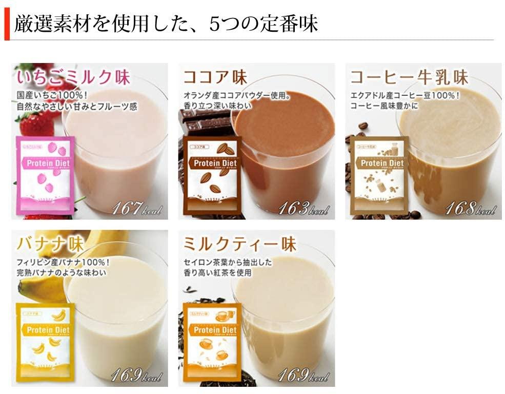 DHC(ディーエイチシー) プロティンダイエットの商品画像3