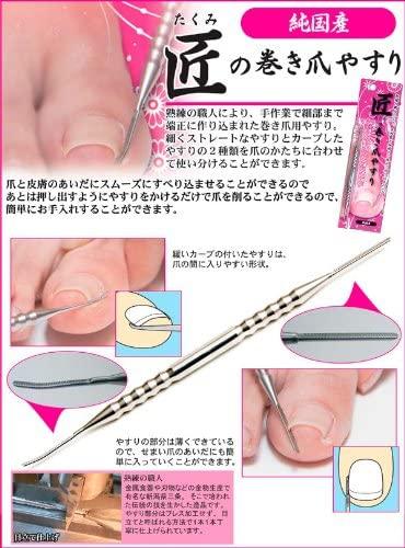 匠(TAKUMI) TOE-NAIL FILEの商品画像2