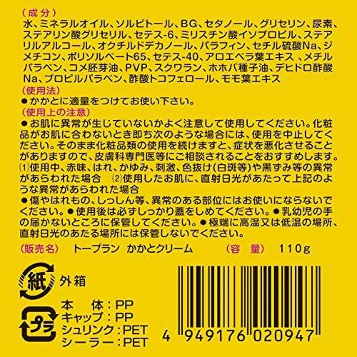 TO-PLAN(トープラン) かかとクリームの商品画像2