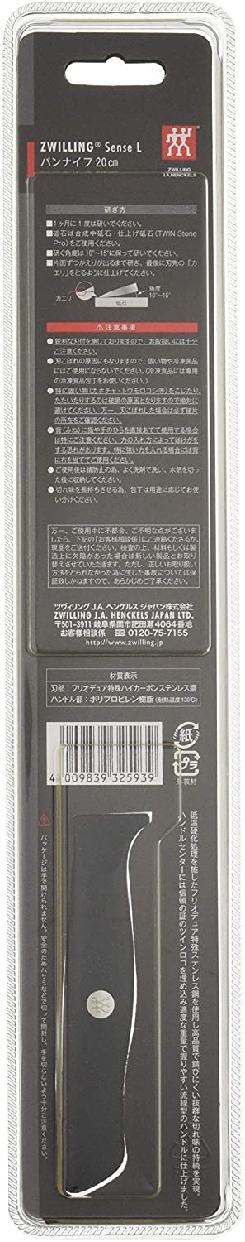 ZWILLING(ツヴィリング)センスL パンナイフ 32346-201-0 シルバーの商品画像2