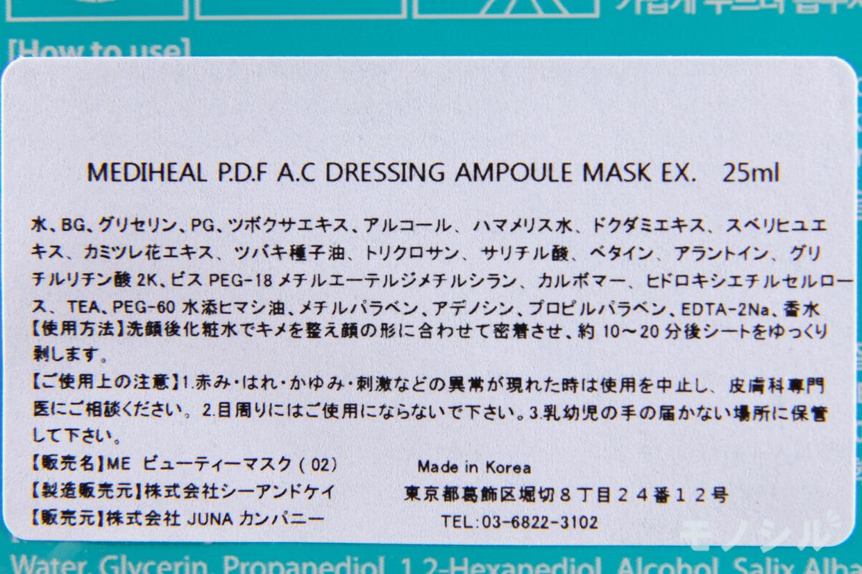 MEDIHEAL(メディヒール) P.D.F A.CドレッシングアンプルマスクEXの商品画像2 商品の成分表