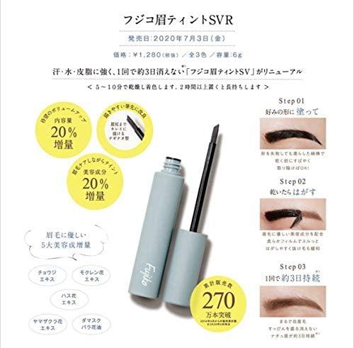 Fujiko(フジコ) 眉ティントSVRの商品画像12