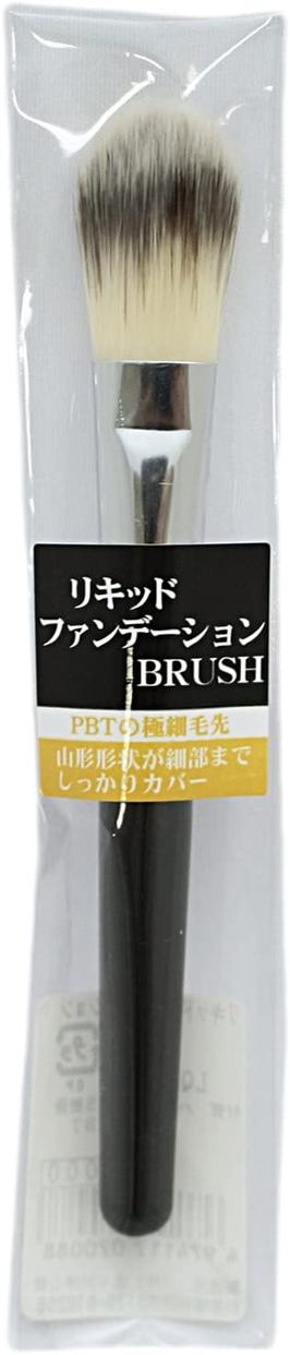 志々田清心堂 リキッドファンデーションブラシ LQ-08の商品画像2